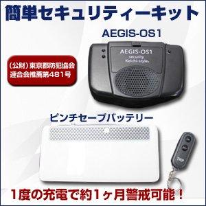 AEGIS-OS1