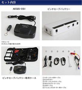 AEGIS-OS1set