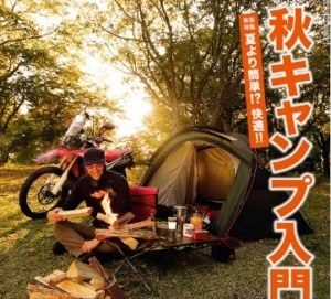 秋キャンプ特集