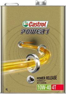 カストロールエンジンオイル POWER1