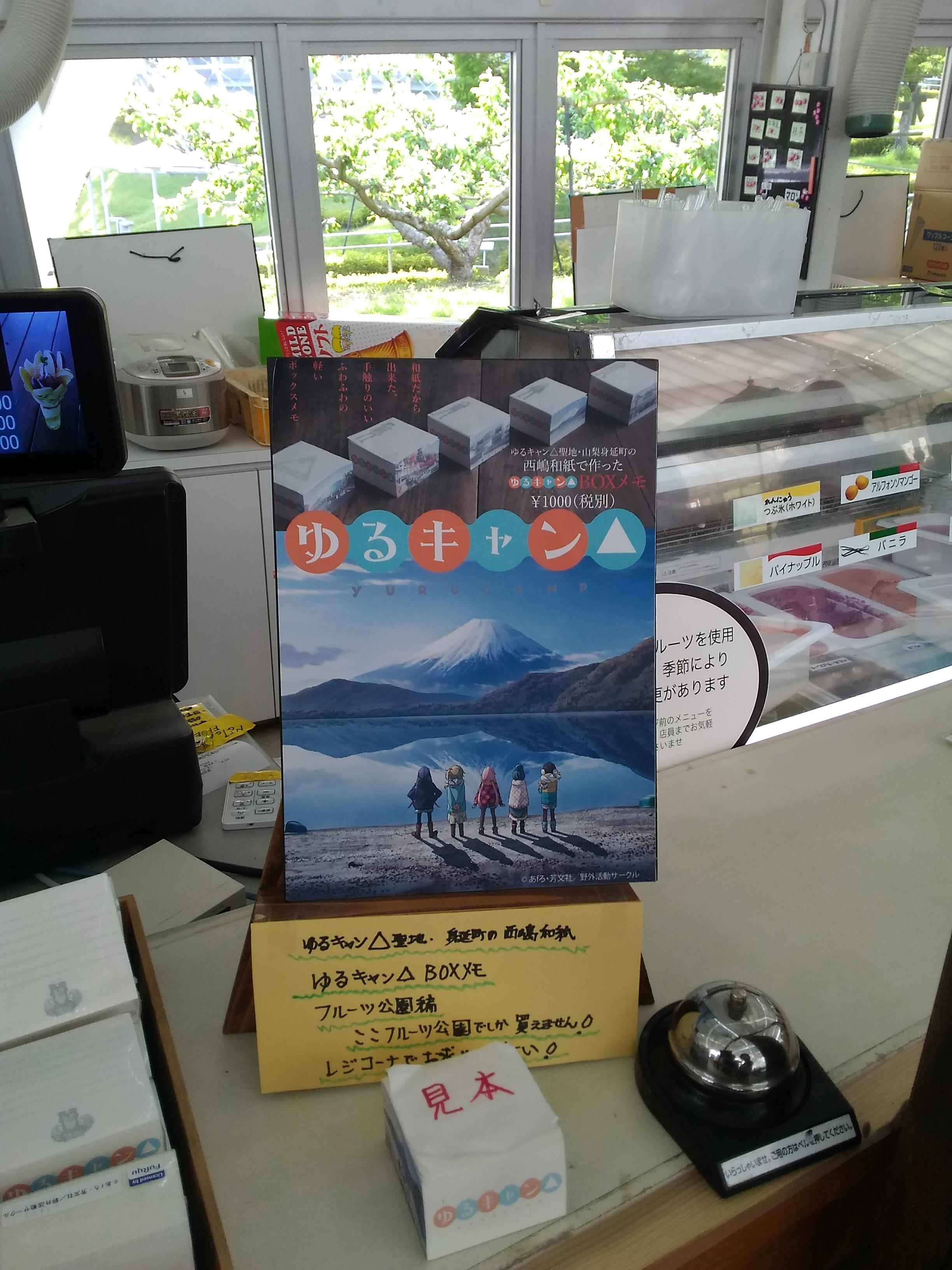 ゆるキャンフルーツパーク4